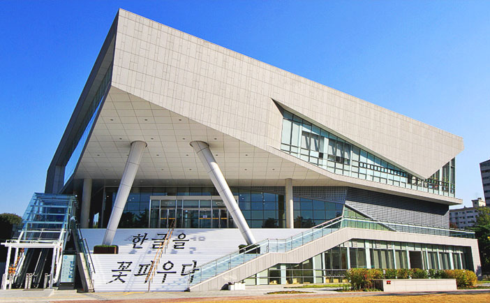 Nationales Hangeul Museum (Quelle: National Hangeul Museum)