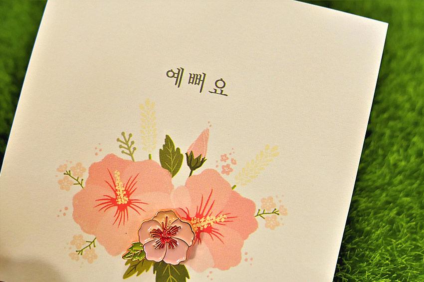 """""""Yeppeoyo"""" (bonito), escrito en hangeul."""