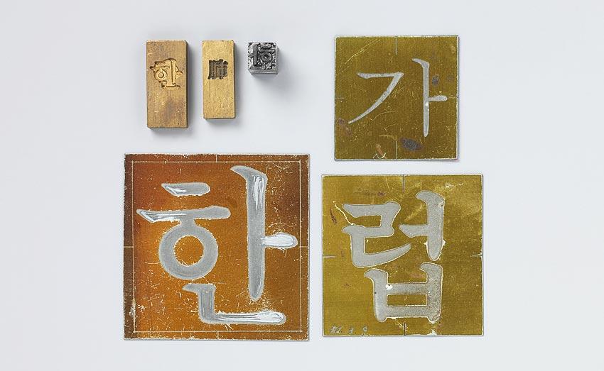 Hangeul (cortesía del Museo Nacional del Hangeul)