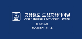 Airport Railrodad and City Airport Terminal