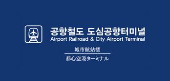 Airport Railrodad and City Airport Terminal