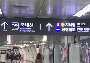 1. 金浦機場機場鐵路以及地鐵標示