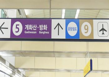 2. 前往金浦機場站並選擇欲搭乘的路線
