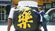 Festival des herbes médicinales de Daegu