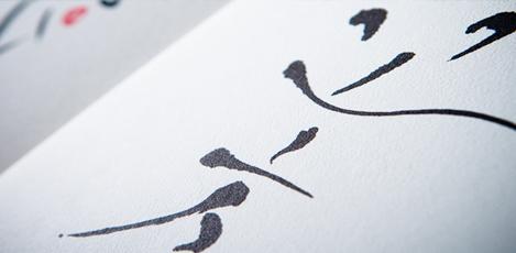 美丽的字体——韩文