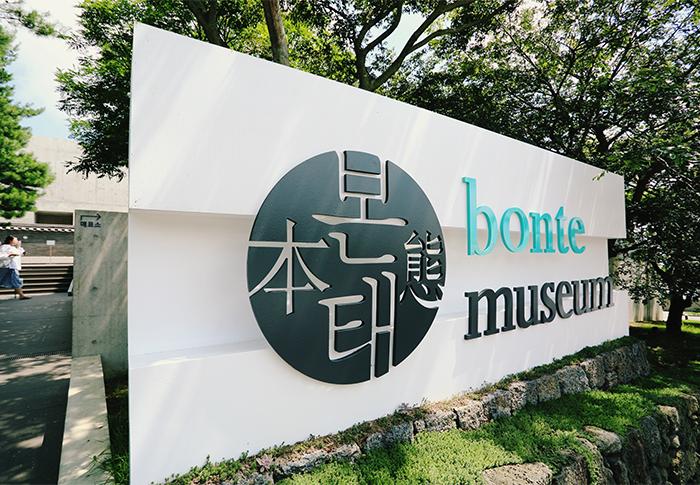 本態博物館