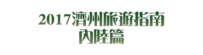 2017濟州旅遊指南內陸篇