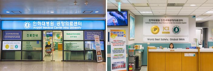 仁荷大醫院機場醫療中心