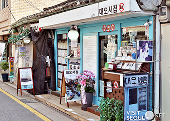 大悟(音)书店(提供: 首尔观光财团)