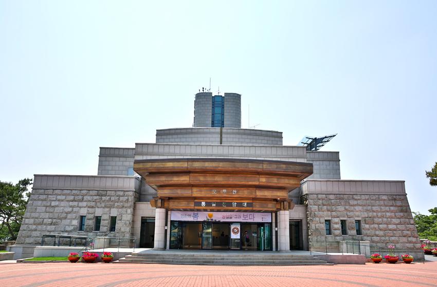 Observatorio de la Unificación del Monte Odusan