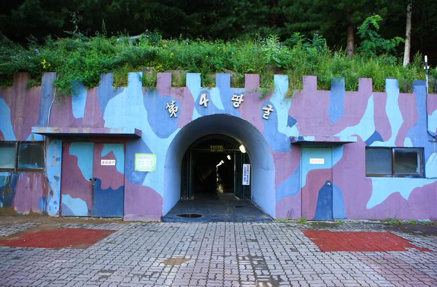 Четвёртый инфильтрационный тоннель