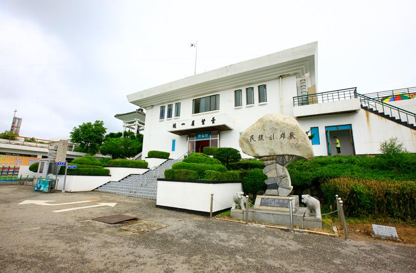 Observatorio de la Unificación