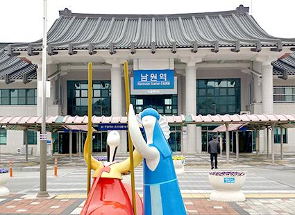 Estación de Namwon