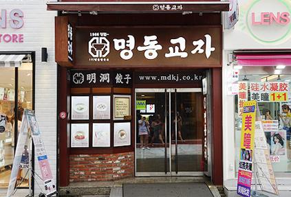 Основные блюда и вывеска главного ресторана «Мёндон Кёчжа»