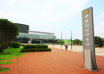 水原華城博物館