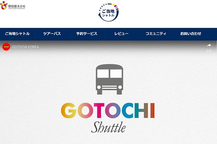 KOREAご当地シャトル公式ホームページトップ画面