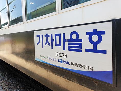 車両ごとに「汽車村号」など韓国鉄道公社(KORAIL)の<br>プレートがついている