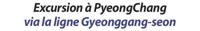 Excursion à PyeongChang via la ligne Gyeonggang-seon
