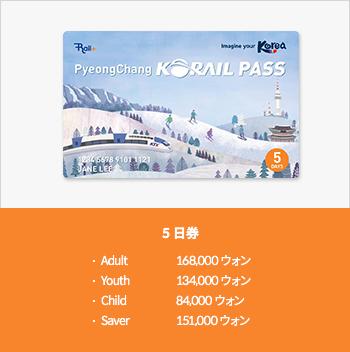 5day pass