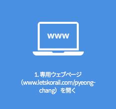 1. 専用ウェブページ(www.letskorail.com/pyeongchang)を開く