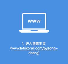 1. 进入售票主页(www.letskorail.com/pyeongchang)