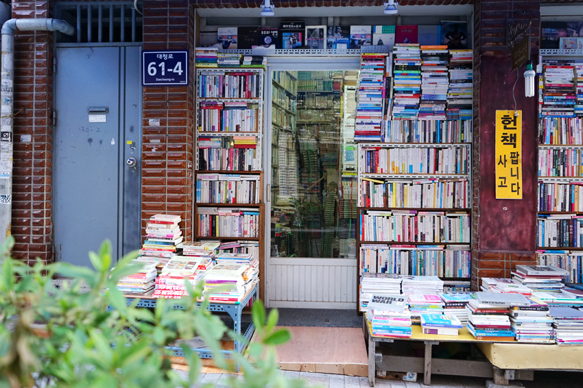 寶水洞書店街