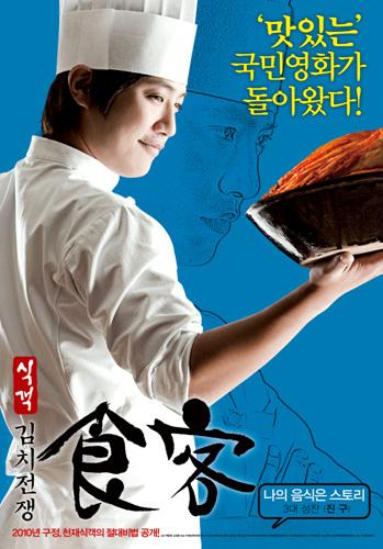 Le Grand Chef 2 Kimchi Battle