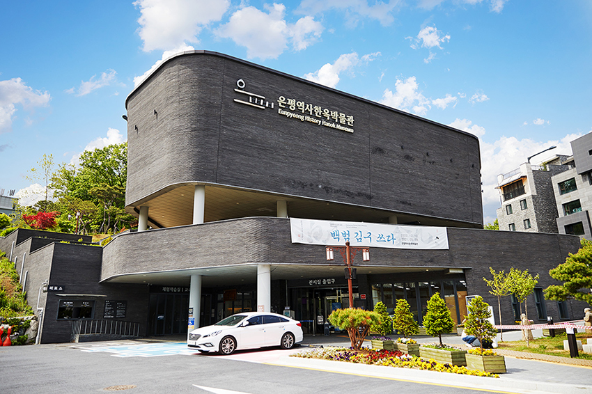 Musée de l'Histoire des hanok Eunpyeong