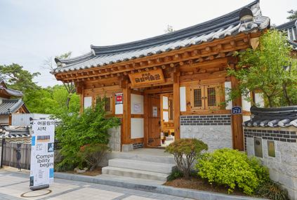 Деревня традиционных домов ханок в Ынпхёне