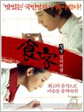 Koreanische Filme : Le Grand Chef 2: Kimchi Battle