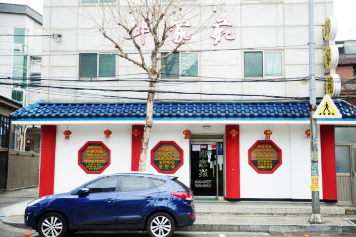 華僑餐廳街