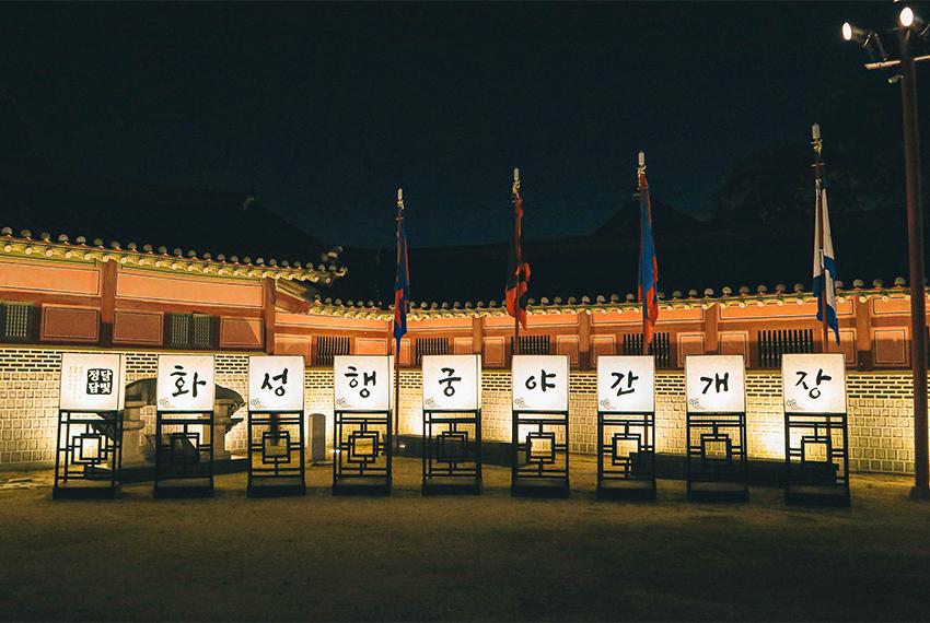 Vue de nuit de l'entrée de la forteresse de Hwaseong