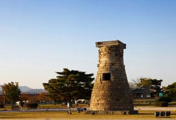 Cheomseongdae bservatory