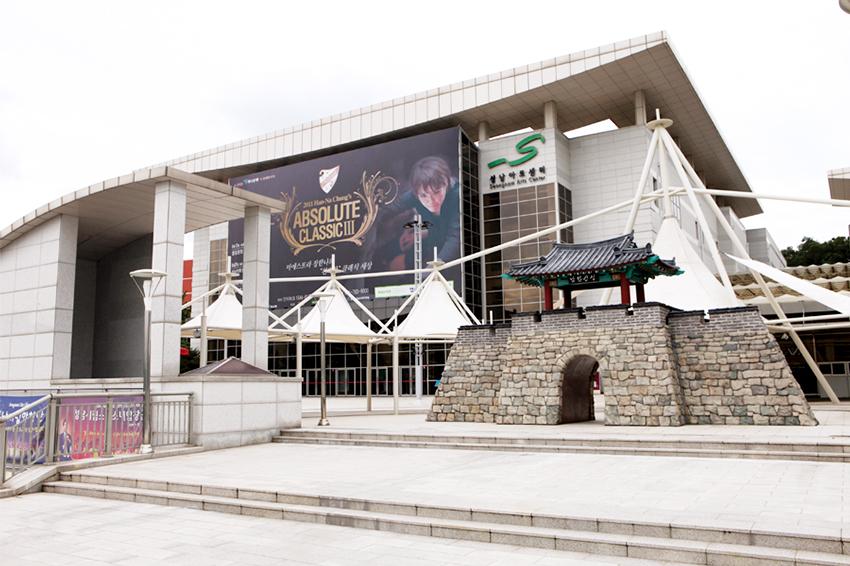 Centro de Arte de Seongnam (cortesía del Ayuntamiento de Seongnam)