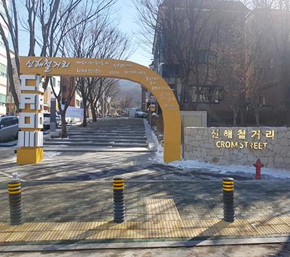 Crom Street (cortesía del Ayuntamiento de Seongnam)
