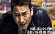 Корейский криминальный фильм получил приглашение на международный кинофестиваль во Владивостоке