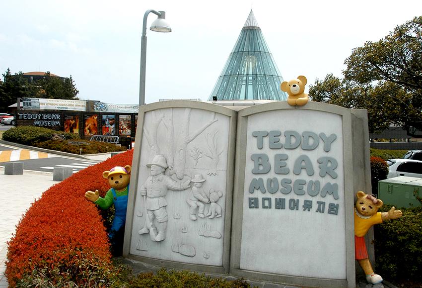 Музей плюшевых медведей Тэдди (Источник фото сверху: Jeju Teddy Bear Museum)