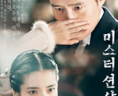 "Drehorte des K-Dramas ""Mr. Sunshine"""