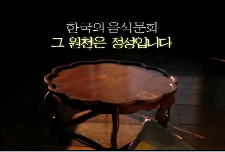[음식] A Wonderful World of Korean Food (뉴욕페스티벌 은상 수상)