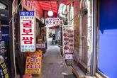 Jongno 3-ga Gul Bossam Alley