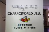 Jeju Characworld