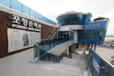 Pohang Canal Exhibit Hall