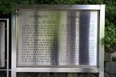Goseokjeong National Tourist Area