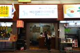 Jeju Olle Trail Information Center
