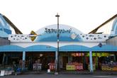 목포종합수산시장
