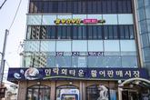 Busan Millak-dong Raw Fish Street