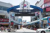 Haeundae Traditional markets