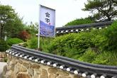 한국전통음식문화체험관