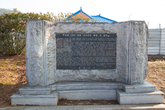 Birth Home of Dr. Cho Byeongok (Pen Name : Yuseok)