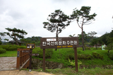 Korea Sunbi Culture training center
